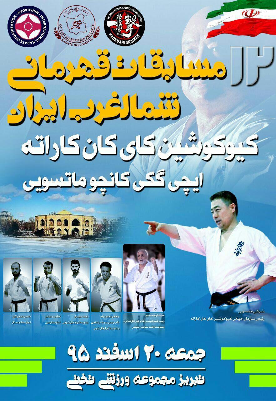 دوازدهمین دوره مسابقات قهرمانی شمال غرب ایران